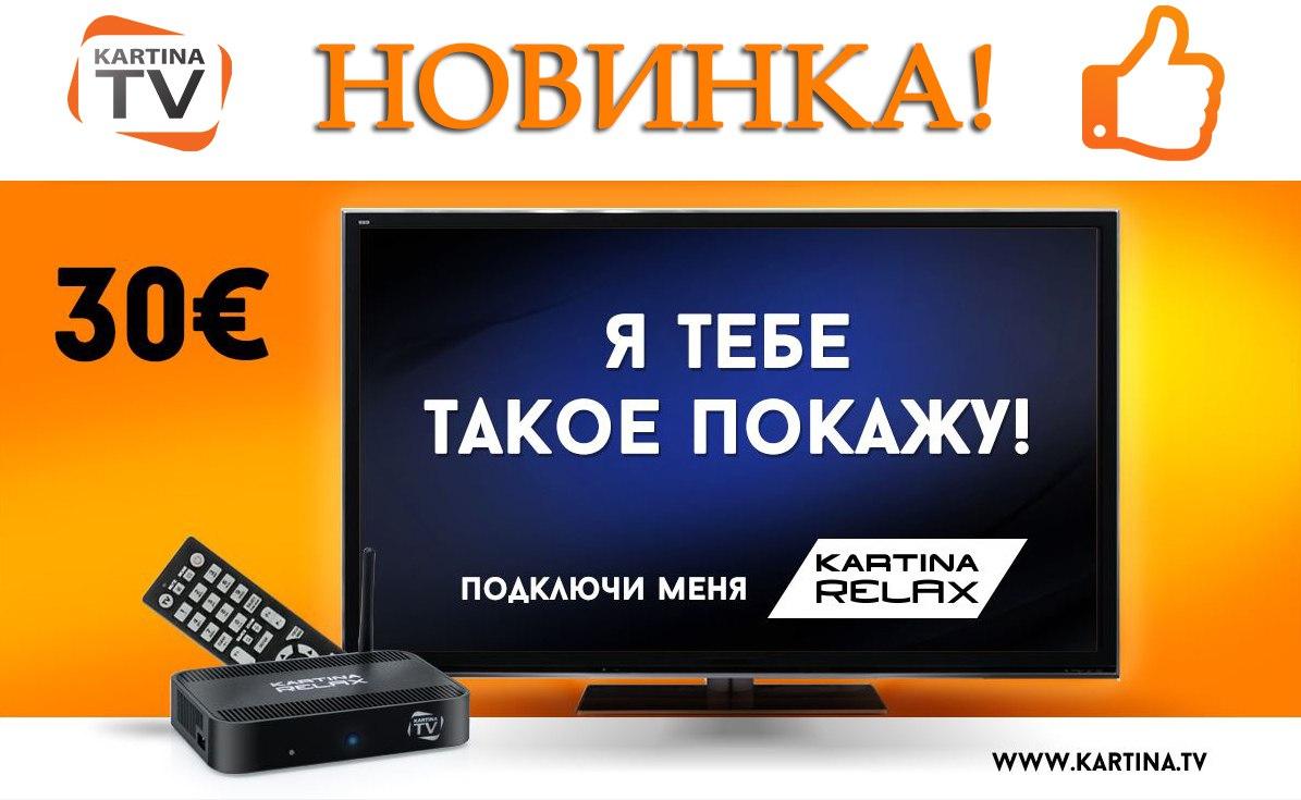 ТВ-приставка Kartina Relax в Екатеринбурге